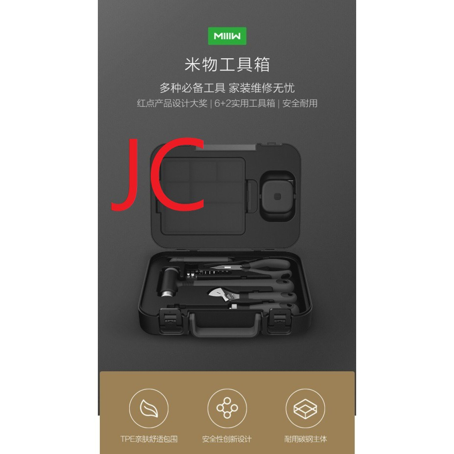 (可開統編) JC 米物工具箱 小米有品