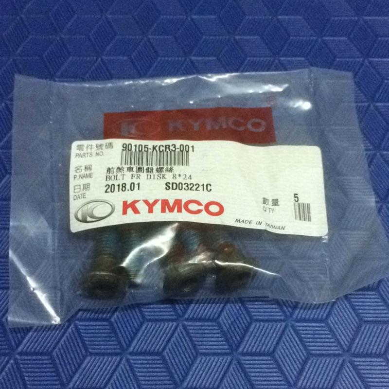 雷霆150 KYMCO 原廠 碟煞盤螺絲(KCR3)