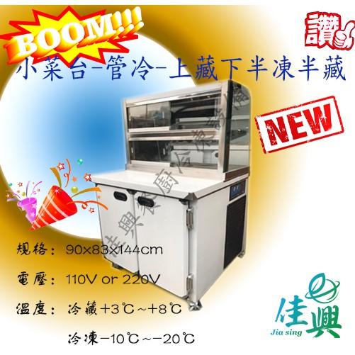 [佳興餐廚冷凍設備]全新! 小菜台/黑白切/炭烤櫥-3尺-上藏下半凍半藏