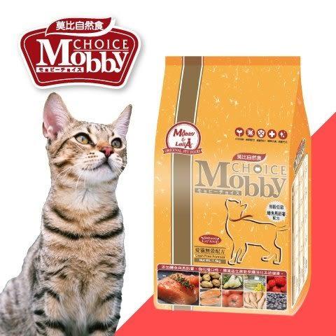 『寵喵樂旗艦店』莫比Mobby《愛貓無穀配方-鱒魚馬鈴薯》貓飼料-3kg