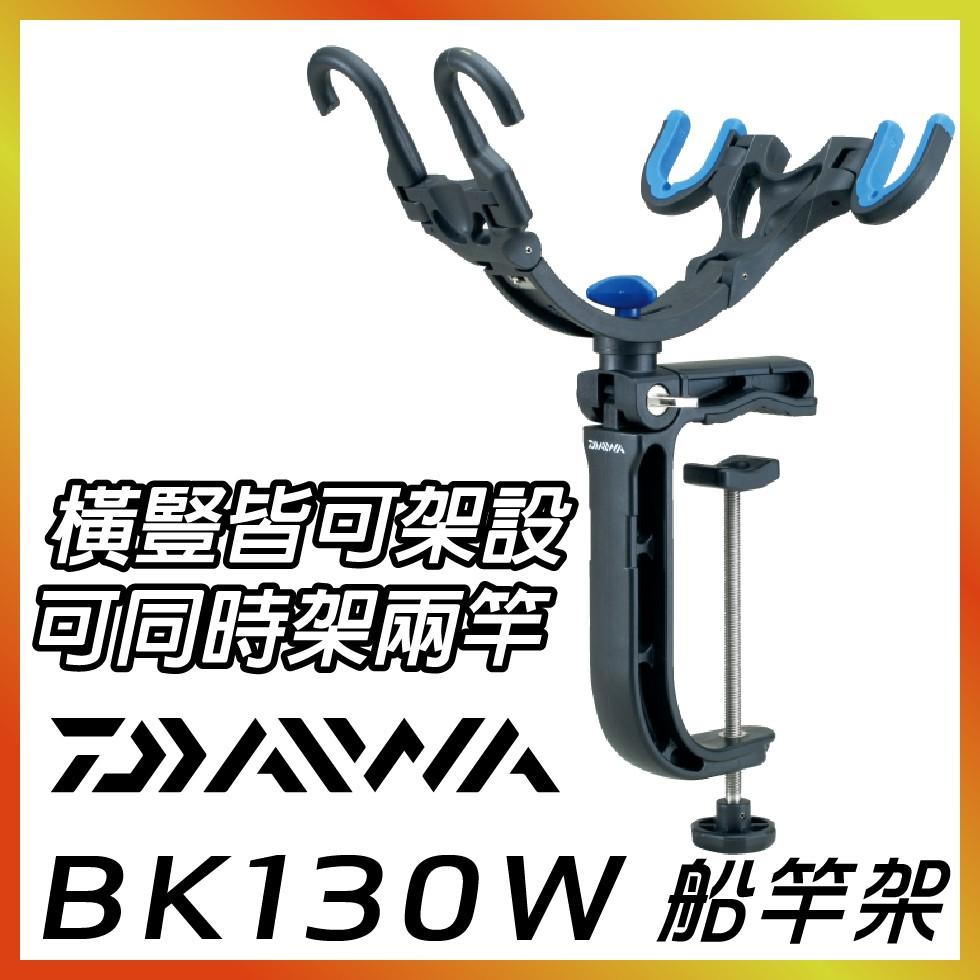 Daiwa BK130W 船筏竿架 雙竿用【A016】