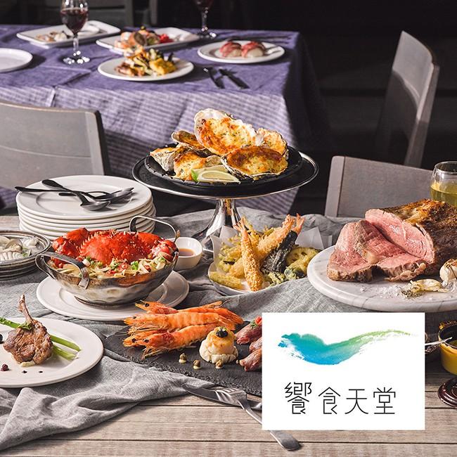 全台【饗食天堂】自助美饌平日下午茶餐券1張 (期限2019年11月29日)