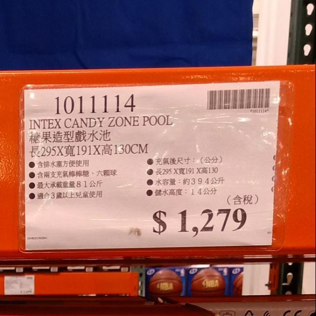 好市多代購👣好市多糖果造型戲水池 INTEX
