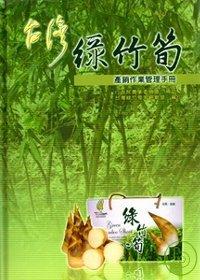 台灣綠竹筍產銷作業管理手冊(精)