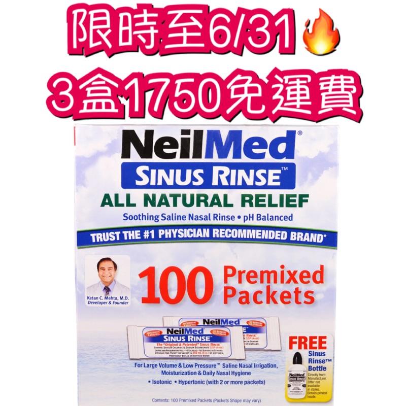 🔥限時特價🔥3盒1750免運費❗️❗️ 美國代購 NeilMed 洗鼻器 銷售NO.1 100包洗鼻鹽