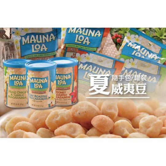 美國MAUNA LOA-夢露萊娜 夏威夷豆系列商品