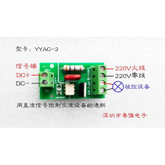 可控硅模塊  可控制交流開關 220V 110V 光耦隔離/PLC/ARDUINO/樹梅派