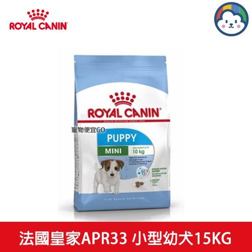 【寵物便宜GO】法國皇家APR33 小型幼犬15KG-效期20191026
