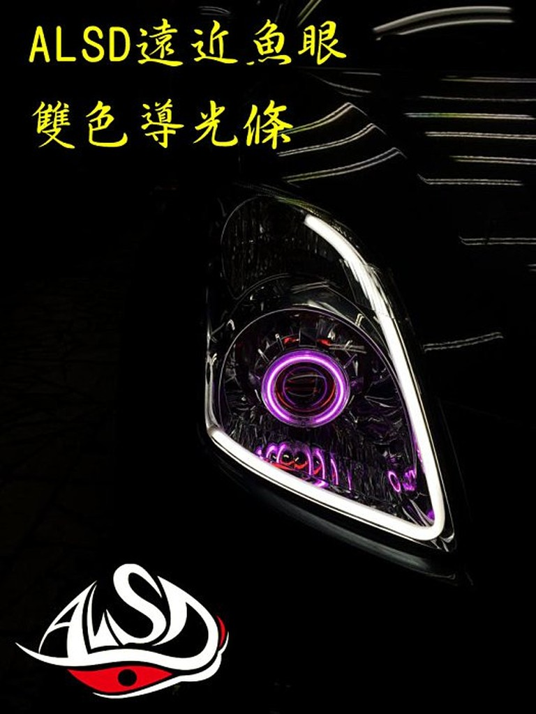 【阿拉神燈】FIT 遠近魚眼 霧燈魚眼 精緻安裝 高壽命 ALSD HID 雙色導光條 日行燈