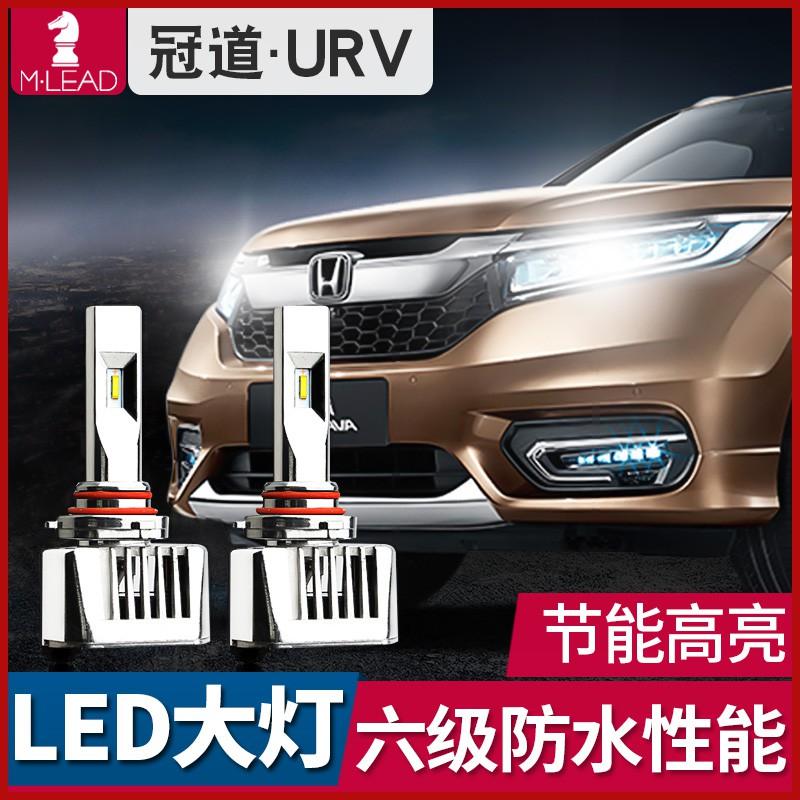 本田 CRV改裝配件冠道URV改裝LED大燈 CRV改裝配件遠近光燈專用防水節能led大燈燈泡