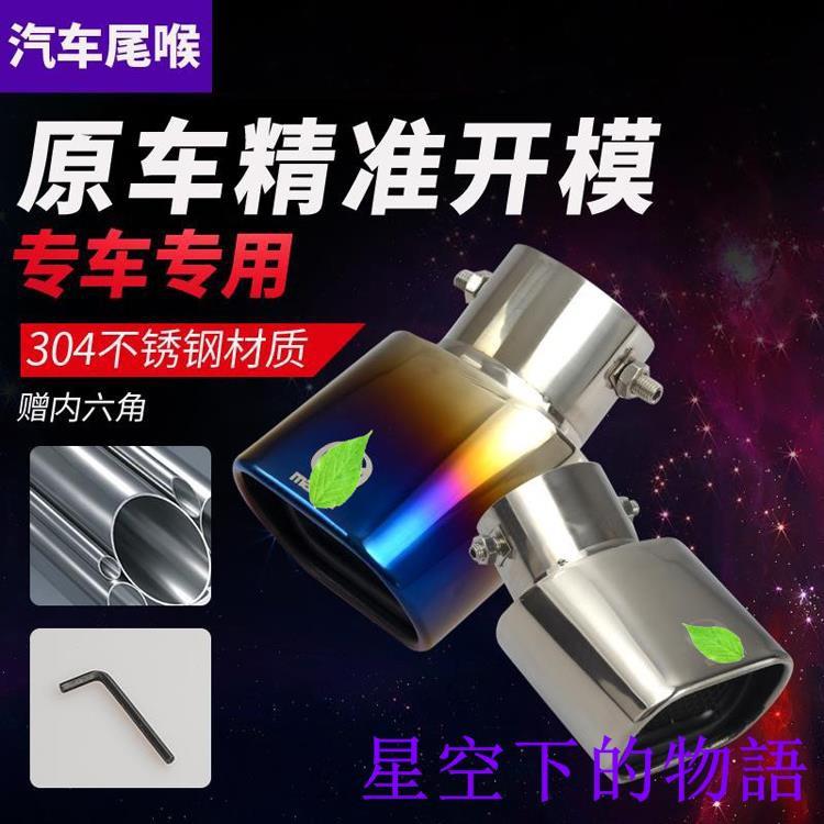 新品熱賣比亞迪F3R/G6/思銳 /S6通用/L3/G3/M6汽車消聲器排氣管尾喉保護套