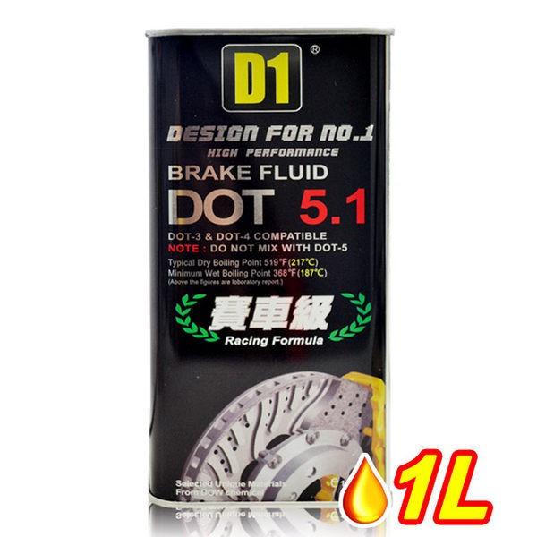 美國D1煞車油 DOT 5.1  1L