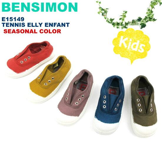 本西蒙小孩無扣便鞋限定色帆布BENSIMON E15149 Tennis Elly Enfant[SK] TIGERS BROTHERS CO. LTD - FLISCO -
