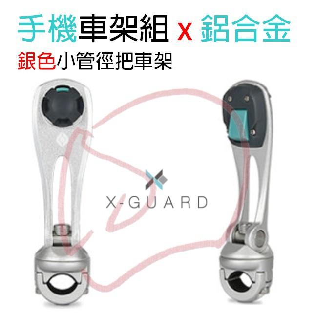 《比帽王 免運》Intuitive-Cube X-Guard 小管徑車架 鋁合金 GOGORO 手機架 酷比扣 無限扣