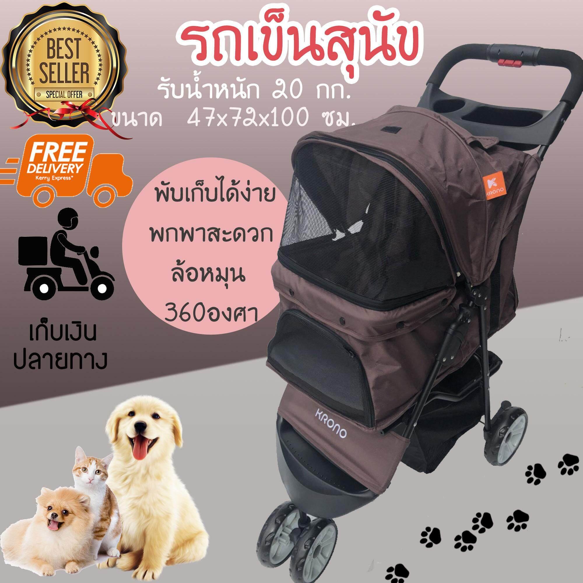 รถเข็นสุนัข รถเข็นหมา รถเข็นน้องหมา แบบ 3 ล้อ สีน้ำตาล รับน้ำหนักได้ 20 กิโลกรัม