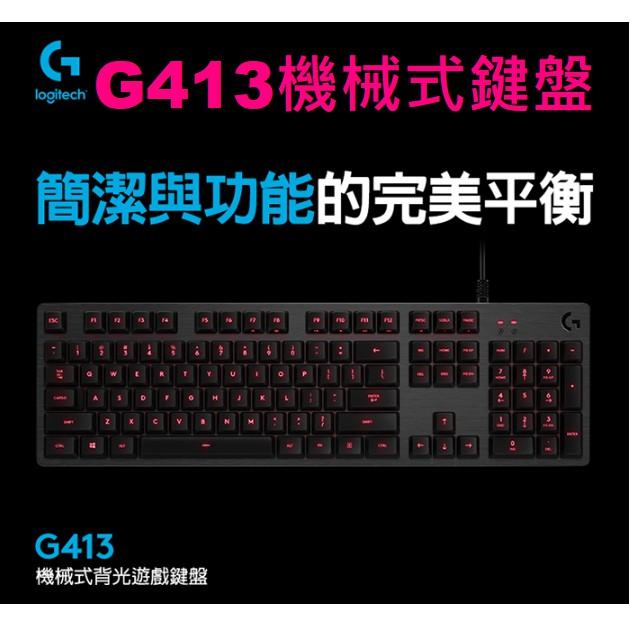 【宏晉3C】全新 Logitech羅技 G413 機械式背光遊戲鍵盤 黑色(紅色背光)