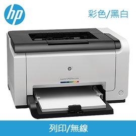 HP迷你無線彩色雷射印表機【型號: CP1025nw】