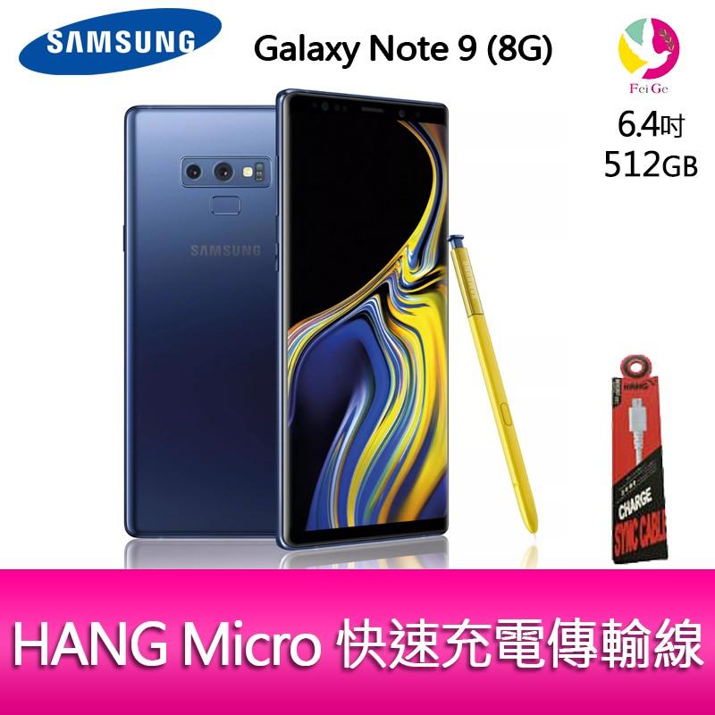 SAMSUNG Galaxy Note 9 8G/512G 6.4吋 智慧型手機 贈『快速充電傳輸線*1』