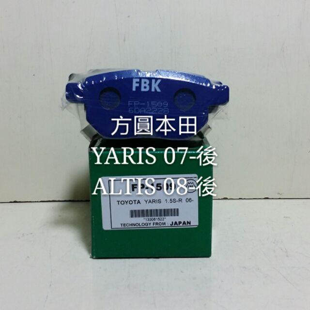 豐田 ALTIS 08- YARIS 07- 後輪煞車 來令片 煞車皮 日本FBK
