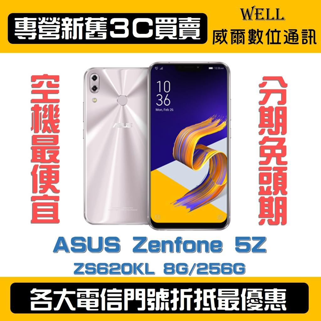 ◎威爾數位◎ ASUS Zenfone 5Z ZS620KL 8G/256G 分期 24期單期價 1010元