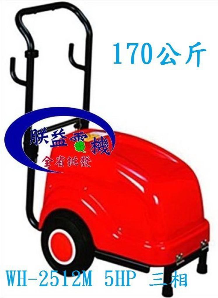 免運『朕益批發』物理牌 WH-2512M 5HP 三相 免黃油動力噴霧機 高壓洗車機 高壓清洗機 清洗木頭挖土機卡車專用
