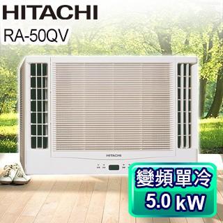 @惠增電器@HITACHI日立一級省電 變頻單冷R410A雙吹式無線遙控窗型冷氣 RA-50QV 適用7~8坪 1.8噸