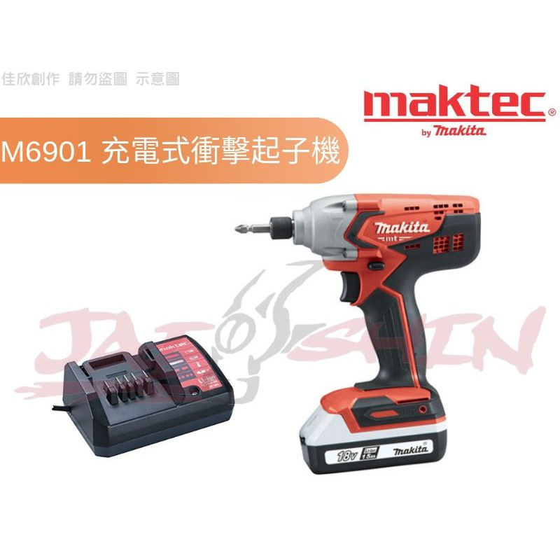 【樂活工具】含稅 牧田子牌Maktec牧科 18V充電式衝擊起子機 雙電池 M6901DWE