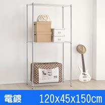 海克力士 三層置物電鍍鐵架(120x45x150cm)