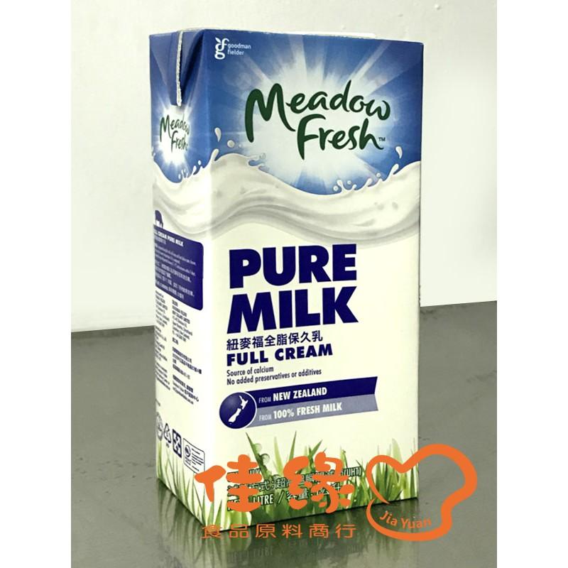 紐麥福全脂保久乳pure milk 1公升/奶素可 (佳緣食品原料_TAIWAN)
