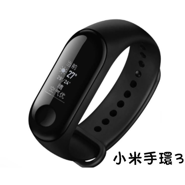 小米手環3 現貨在台 團購專用賣場 智慧型手錶 防水 測試心率 睡眠 健康管理 20天續航能力 米家 智能 運動