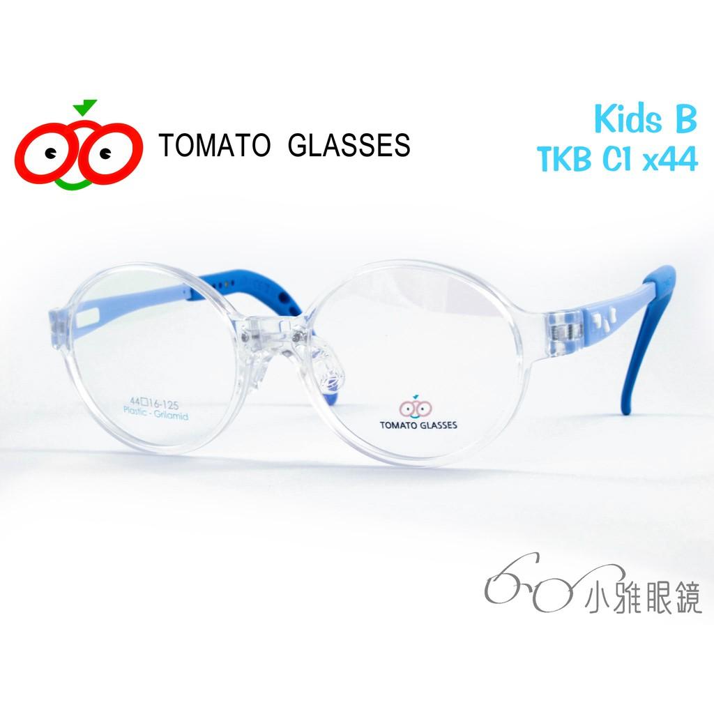 小雅眼鏡 × TOMATO GLASSES 可調式兒童眼鏡 TKB-C1 x44 @附贈鏡片