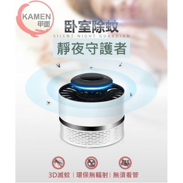 【kamen】PML LED光觸媒捕蚊燈 360度 強勁渦流 吸入式(滅蚊機 3D  便利5V USB供電 補蚊燈)