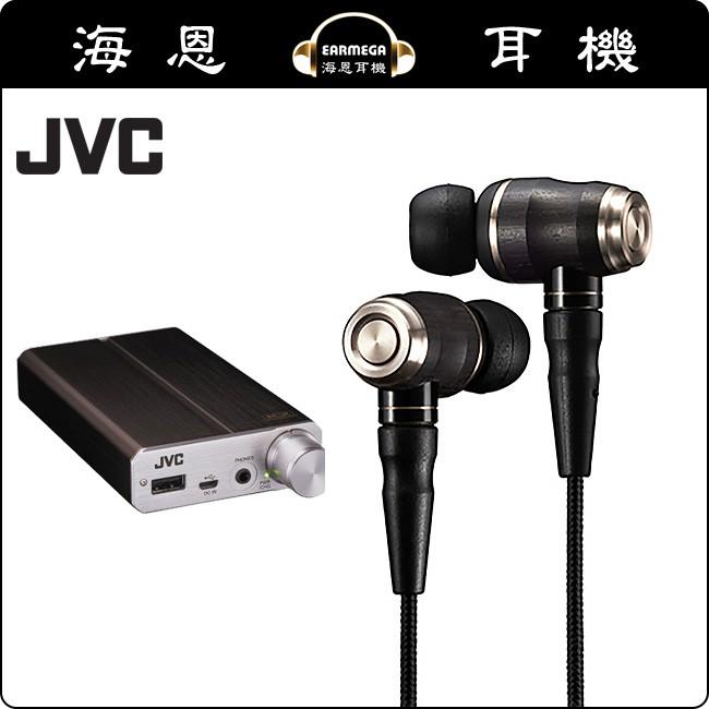 【海恩數位】JVC HA-FX1200木製耳道+SU-AX7攜帶耳擴 超值組合