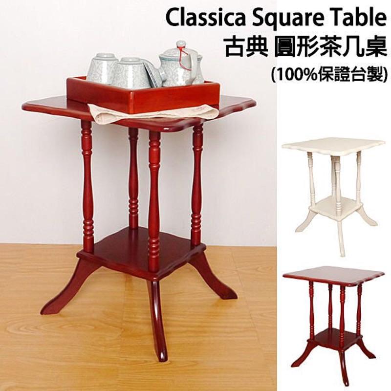 【佧蘿家居館】Classica 方形茶几桌 大茶几/小茶几/咖啡桌/邊几/邊桌-可超取