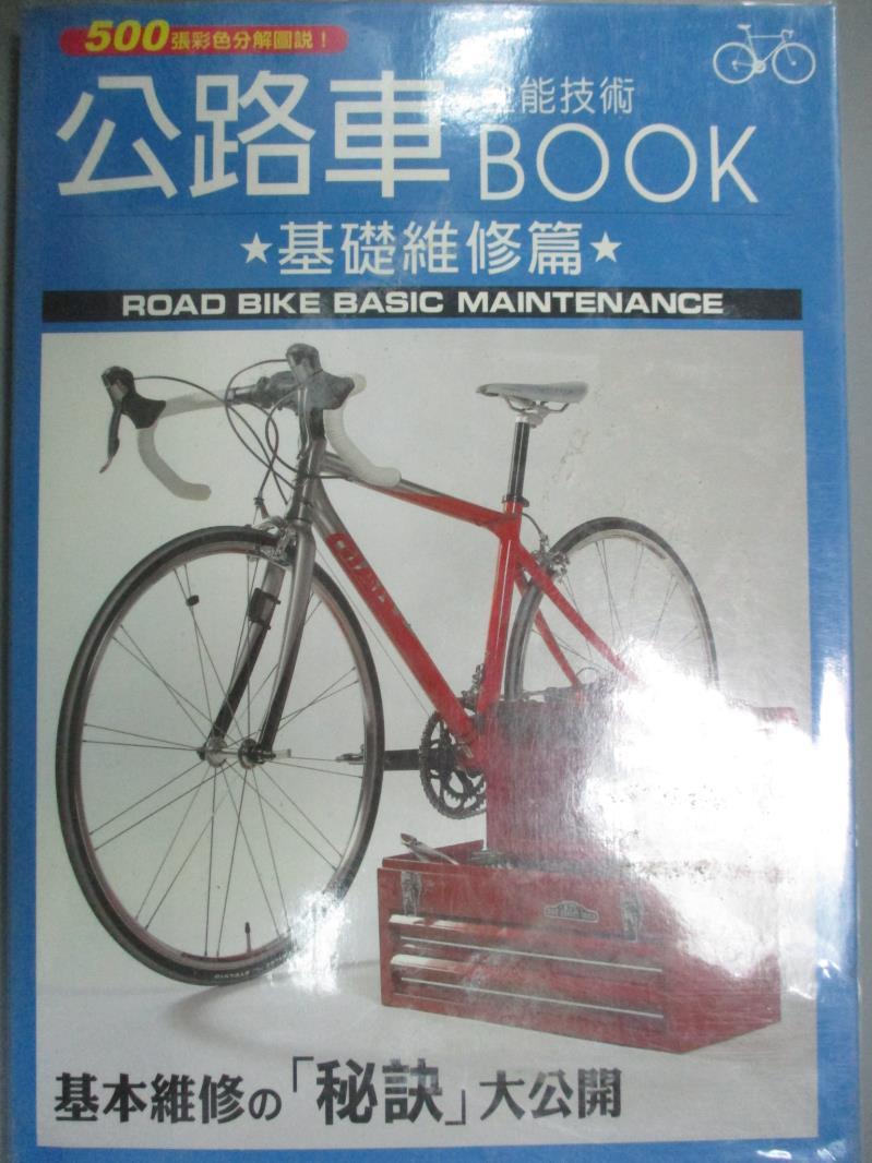 【書寶二手書T1/嗜好_ISJ】公路車全能技術BOOK -基礎維修篇_古川和比谷