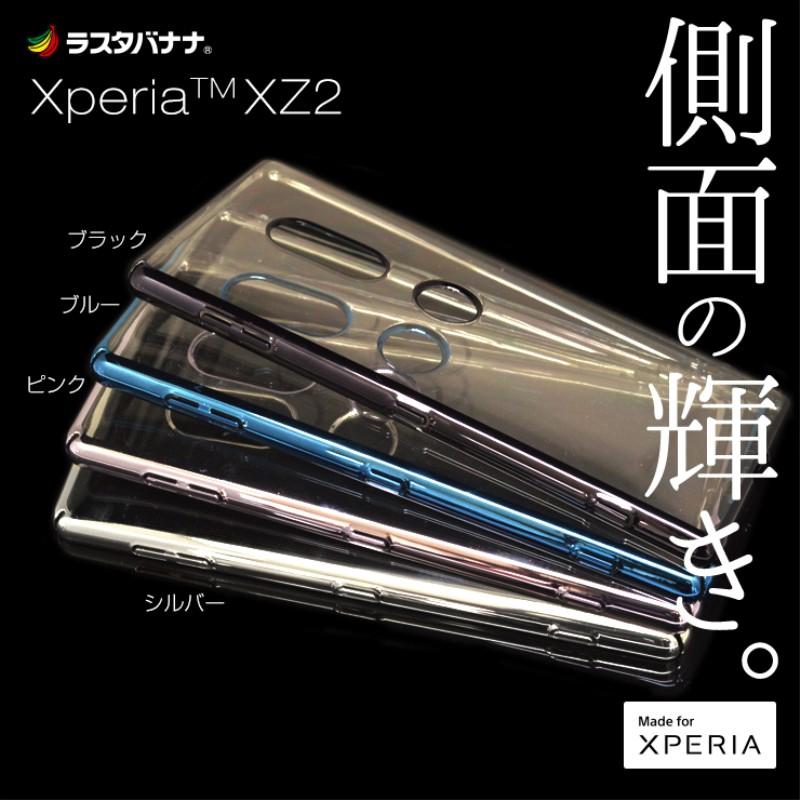 日本RASTA BANANA 索尼XZ2手機殼SONY XZ2保護套H8296全包透明硬