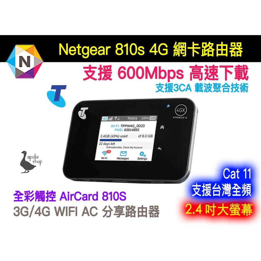 簡易包裝 Netgear 810s 4G 行動網卡 790s e5885 M1 E5787 E5788 華為 e5770