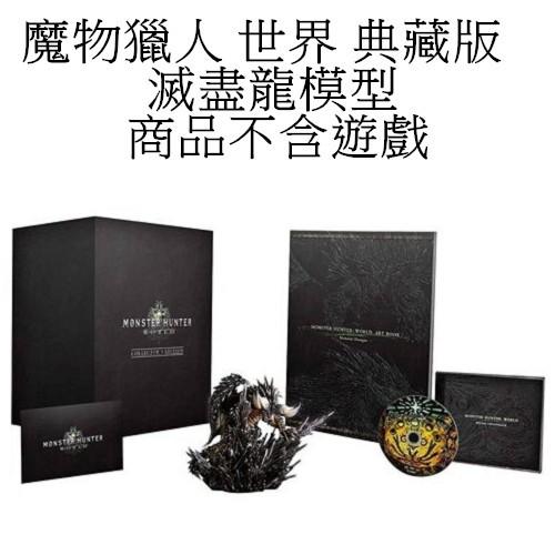 【現貨】典藏版 魔物獵人 世界 滅盡龍模型+畫冊+CD連同外盒跟收納提袋 不含遊戲【魔力電玩】
