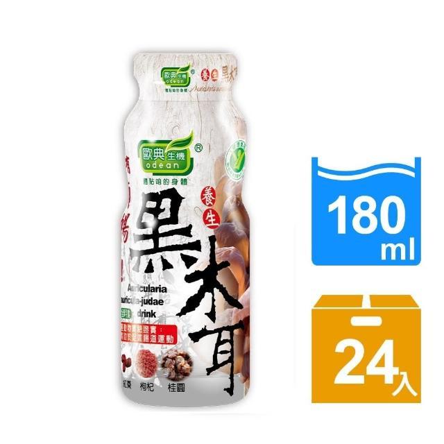 【歐典生機Odean】養生黑木耳24入/箱(第一支具腸胃功能改善的黑木耳)