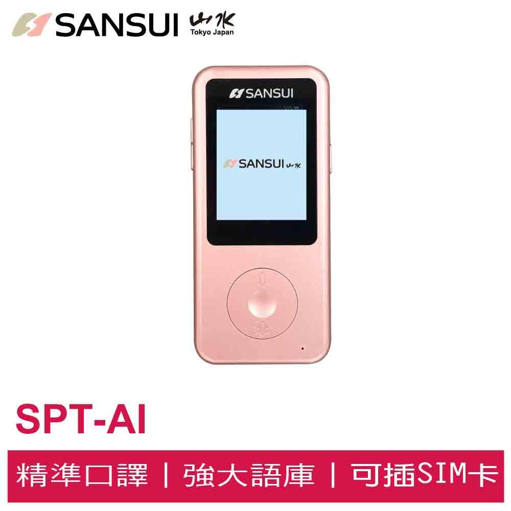 SANSUI 即時雙向口譯機 可當WIFI分享器 翻譯機 玫瑰金限定款 SPT-AI 山水