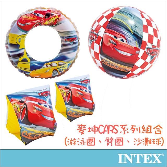 【INTEX】麥坤CARS系列組合(游泳圈_58260、臂圈_56652、沙灘球_58053)