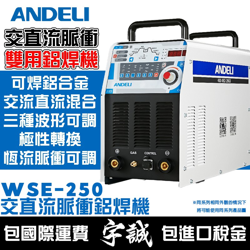 【宇誠】ANDELI安德利WSE-250交直流脈衝氬弧焊變頻式電焊機雙用機可焊鋁合金鋁型材TIG氬焊機鋁焊機交直流混合