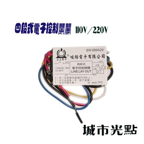 【城市光點】【安定器-IC分段】台灣製造 四段式IC分段控制開關 電壓110V或220V下標區