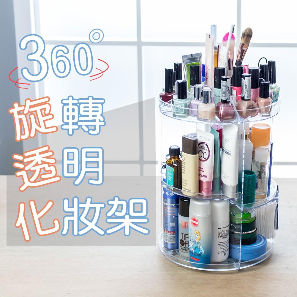 360度旋轉化妝品收納架 置物架 小物整理 水晶透明壓克力 收納盒 小物 收納 化妝盒 情人節【I021】