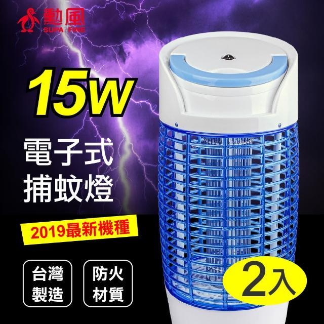【勳風】15W 電子式捕蚊燈2入組(2019最新機種HF-D815)
