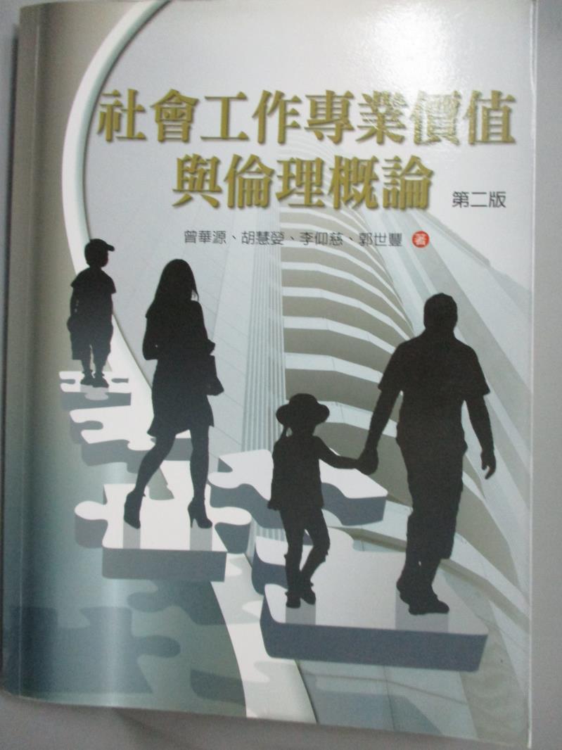 【書寶二手書T1/大學社科_QNS】社會工作專業價值與倫理概論_曾華源