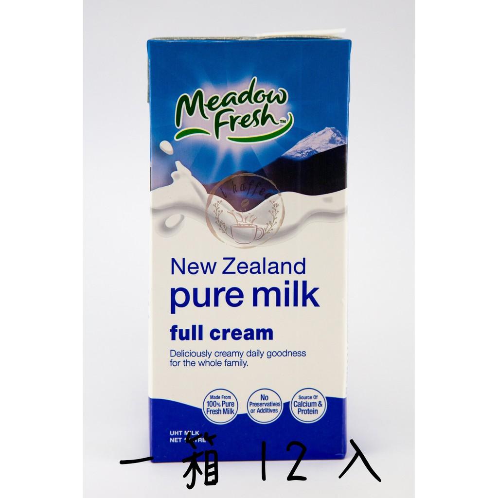 """【黑貓宅配""""免運費""""】紐麥福Meadow Fresh紐西蘭生乳 全脂純牛奶1L 保久乳牛乳 咖啡 奶泡綿密 一箱12入"""