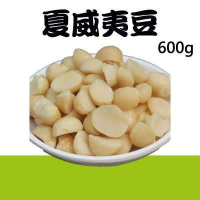 生 夏威夷豆 火山豆 4L 顆粒 600g 分裝 烘焙專用 *水蘋果* U-114
