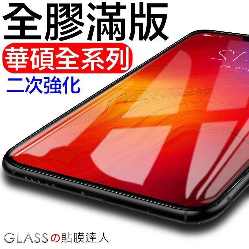 Asus Zenfone5 5Z 5Q全膠滿版 ZE620KL玻璃保護貼 ZS620KL玻璃貼 ZB631KL銀幕保護貼