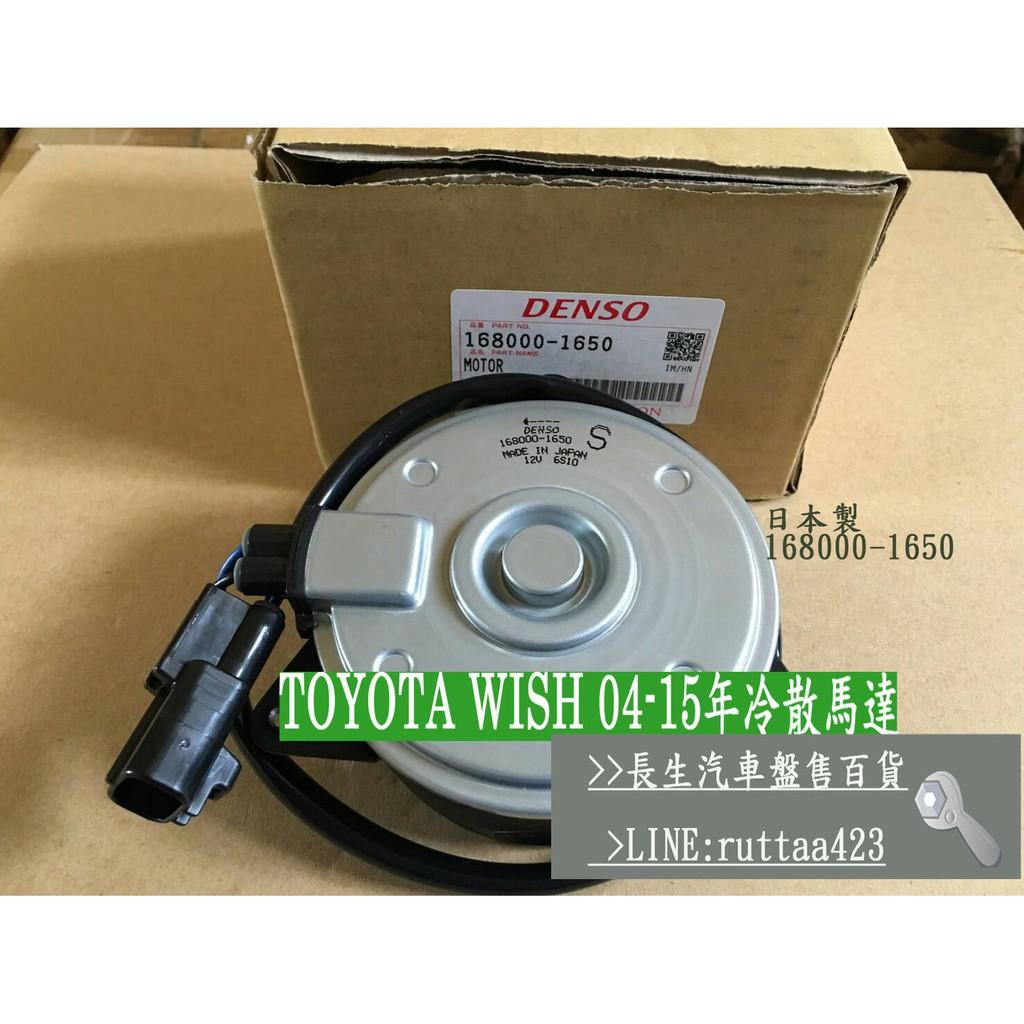 TOYOTA WISH 05-15年 冷散馬達/水箱風扇/冷氣風扇/汽車材料/日本製
